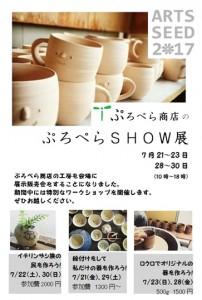 show展(改)